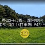 野津田公園内 会場案内【GYF会場】動画編