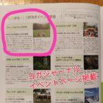 ヨガジャーナル10・11月号イベント情報掲載