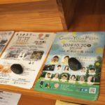 ポスター掲示・チラシ設置・配布(9/19~28)