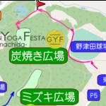 GYF野津田公園会場案内 東口から炭焼き広場